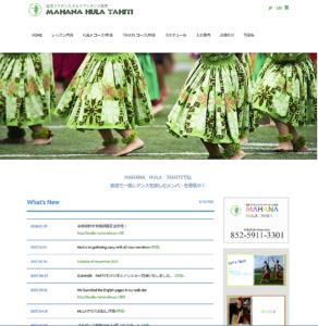 MAHANA HULA TAHITI site top